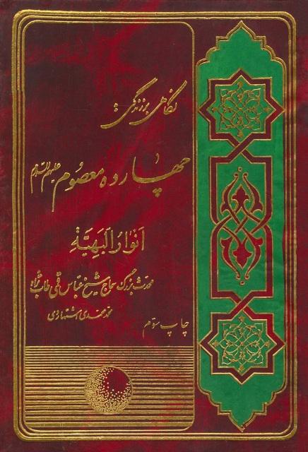 نگاهی بر زندگی چهارده معصوم علیهم السلام: ترجمه أنوار البهیة