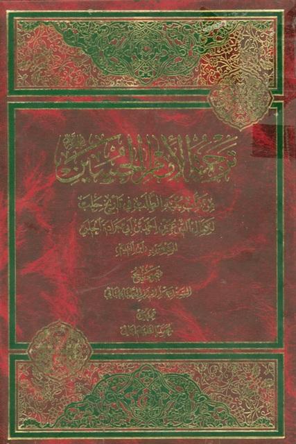 ترجمة الإمام الحسین علیه السلام