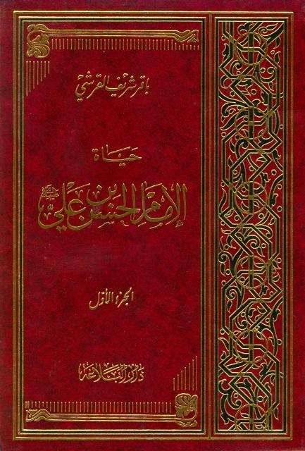 حياة الإمام الحسن بن علي عليهما السلام، دراسة و تحلیل
