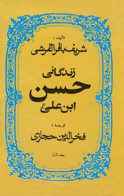زندگانی حسن بن علی علیه السلام (ترجمه)