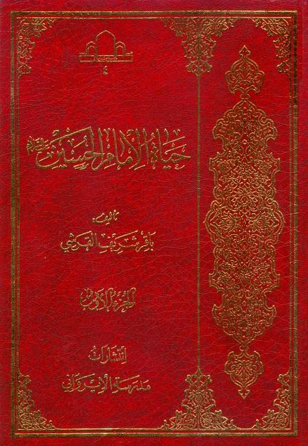 حياة الإمام الحسين بن علي عليهما السلام، دراسة و تحليل