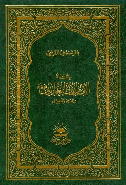 حیاة الإمام زین العابدین علیه السلام، دراسة و تحلیل