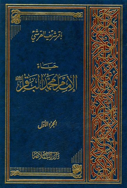 حیاة الإمام محمد الباقر علیه السلام، دراسة و تحلیل