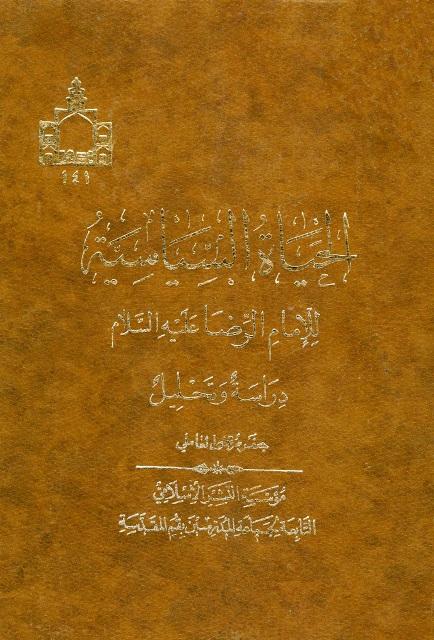 الحیاة السیاسیة للإمام الرضا (ع)، دراسة و تحلیل