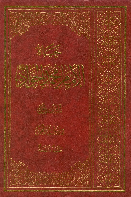 حیاة الإمام محمد الجواد علیه السلام، دراسة و تحلیل
