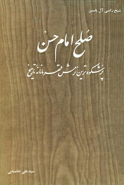 صلح امام حسن علیه السلام/ترجمه
