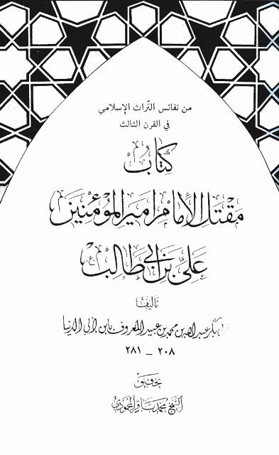 مقتل الإمام أمير المؤمنين علي بن أبي طالب عليه السلام