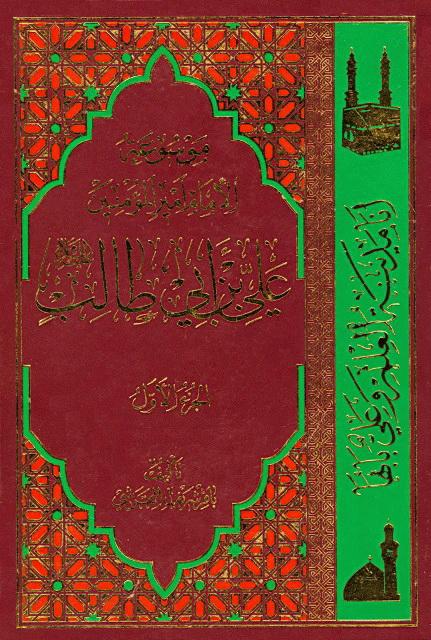 موسوعة الإمام أمير المؤمنين علي بن أبي طالب عليه السلام