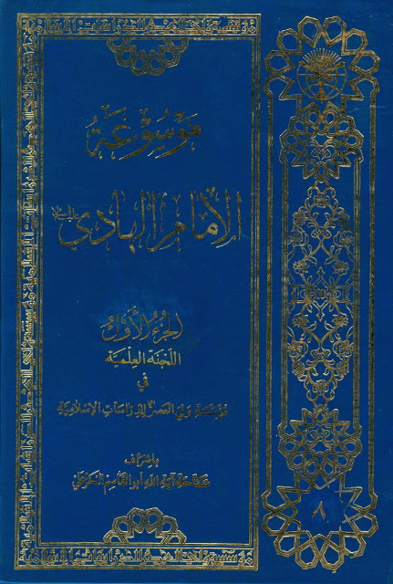 موسوعة الإمام الهادي عليه السلام