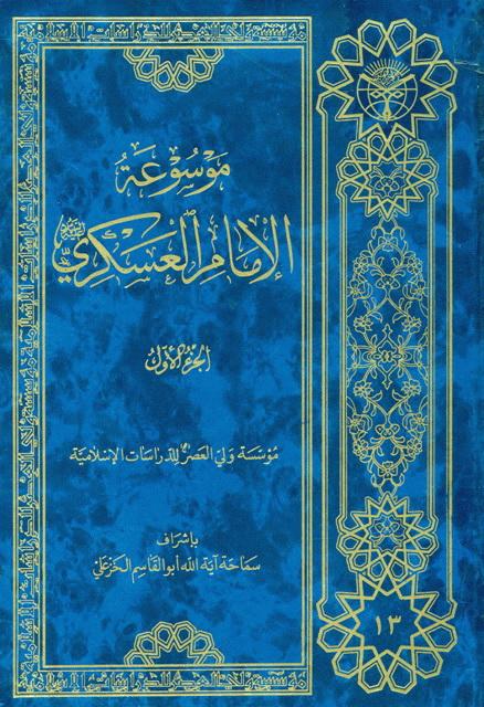 موسوعة الإمام العسکري عليه السلام