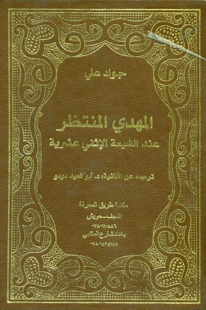 المهدي المنتظر علیه السلام عند الشيعة الإثنى عشرية