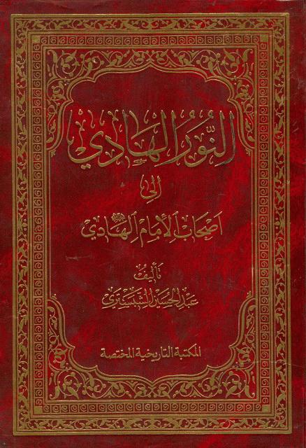 النور الهادي إلی أصحاب إمام الهادي عليه السلام