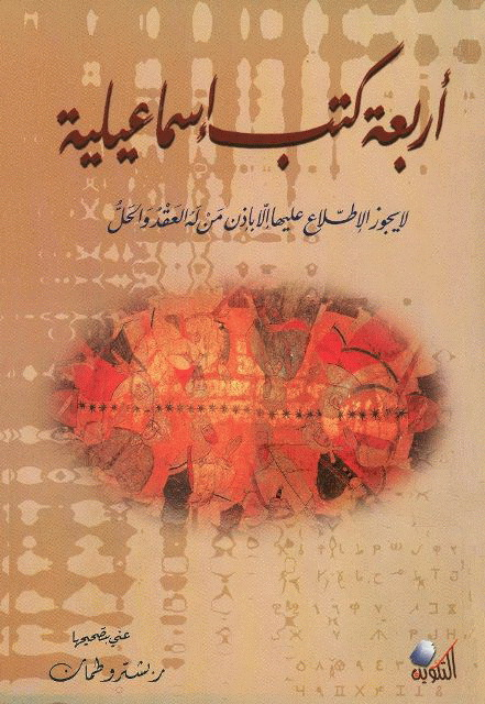 أربعة کتب إسماعیلیة