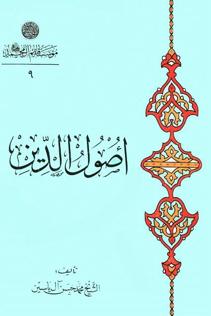 اصول الدین