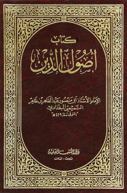 اصول الدین(بغدادی)