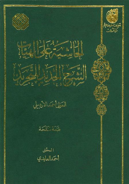 الحاشیة علی إلهیات الشرح الجدید للتجرید