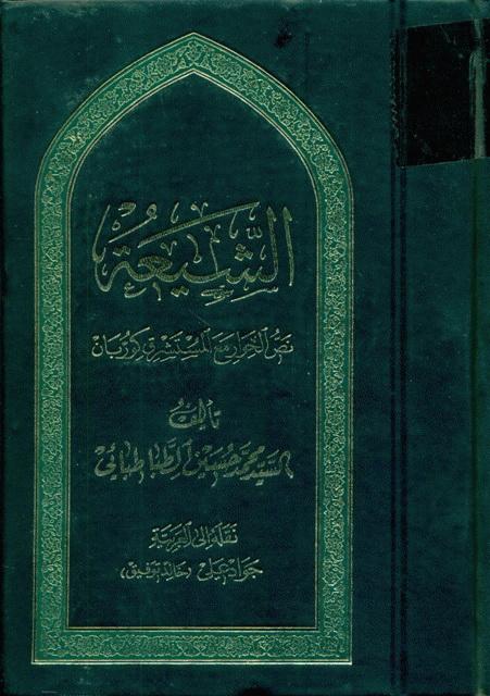 الشیعة