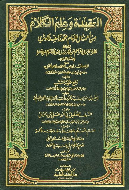 العقیدة و علم الکلام من أعمال الإمام محمد زاهد الکوثري