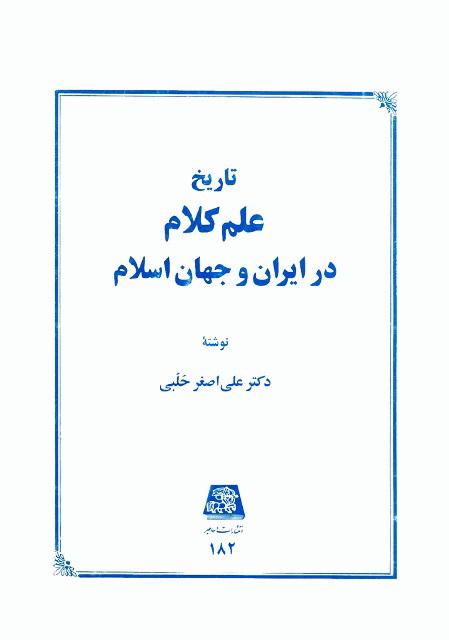 تاریخ علم کلام در ایران و جهان اسلام