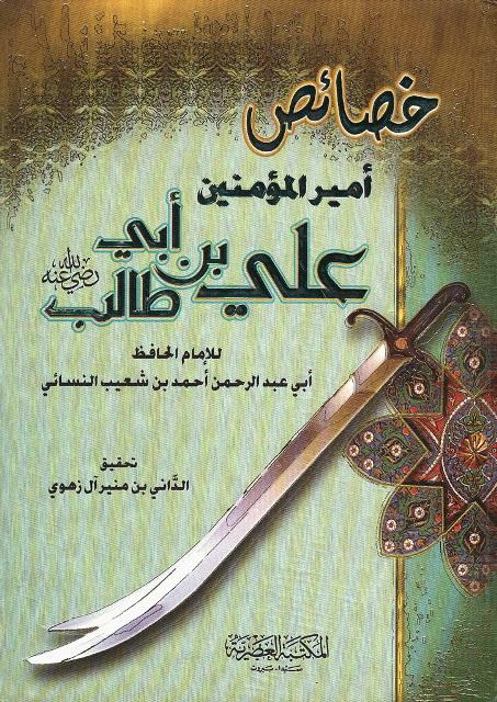 خصائص أمير المؤمنين علي بن أبي طالب کرم الله وجهه