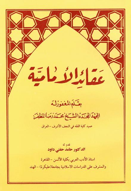 عقائد الإمامیة