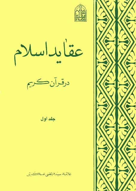 عقاید اسلام در قرآن کریم