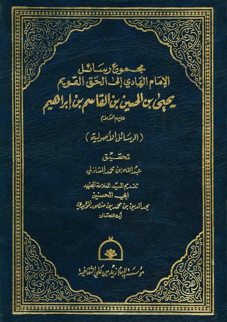 مجموع رسائل الإمام الهادي إلی الحق القویم یحیی بن الحسین بن القاسم بن إبراهیم علیهم السلام (الرسائل الأصولیة)