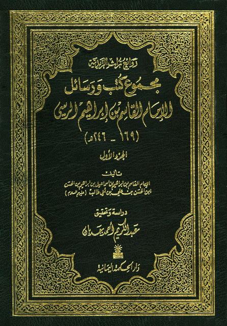 مجموع كتب و رسائل الإمام القاسم بن إبراهیم الرسي