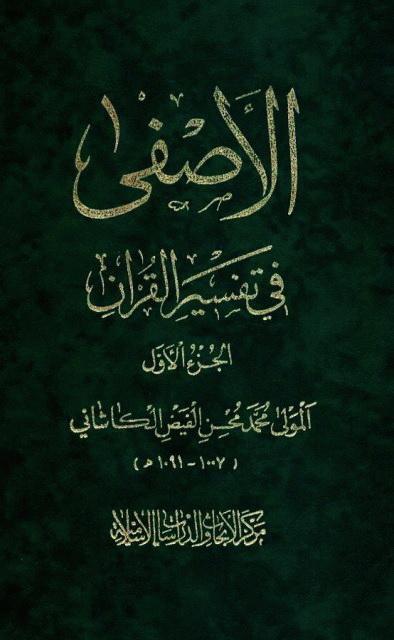 الأصفى في تفسير القرآن
