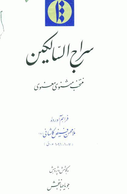 سراج السالكین ( منتخب مثنوی معنوی )