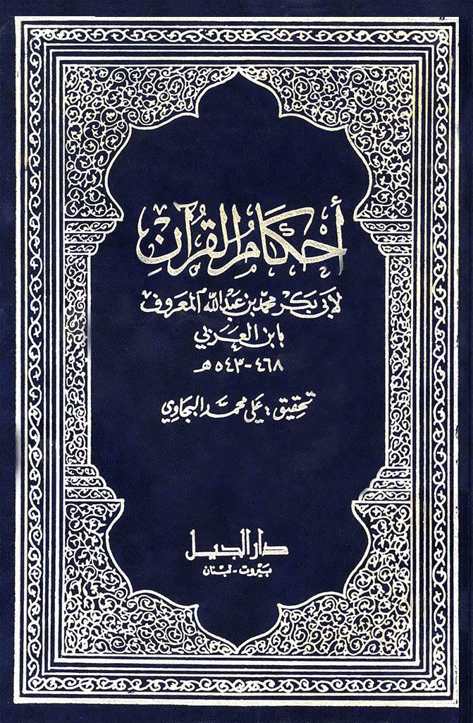 أحکام القرآن