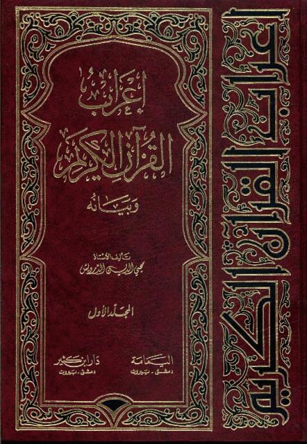 اعراب القرآن الکریم و بیانه