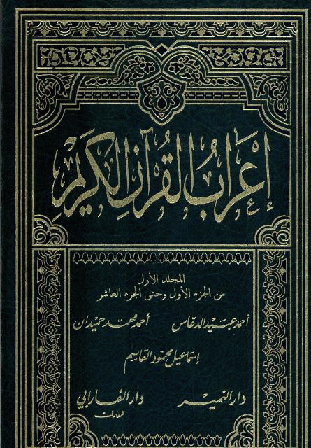 اعراب القرآن الکریم (دعاس)