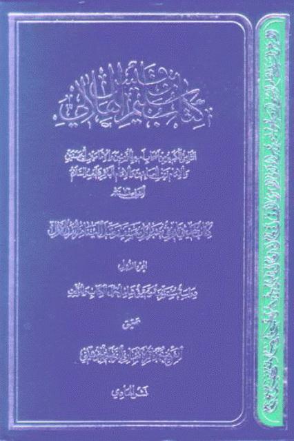 كتاب سليم بن قيس الهلالي