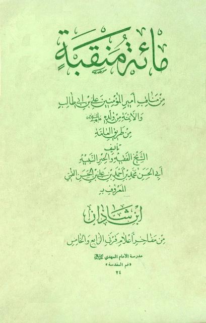 مائة منقبة من مناقب أمير المؤمنين علي بن ابی طالب و الأئمة من ولده عليهم السلام من طریق العامة