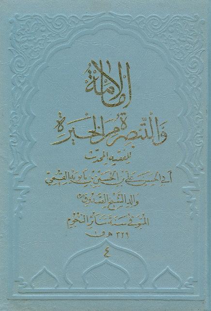 الإمامة و التبصرة من الحيرة