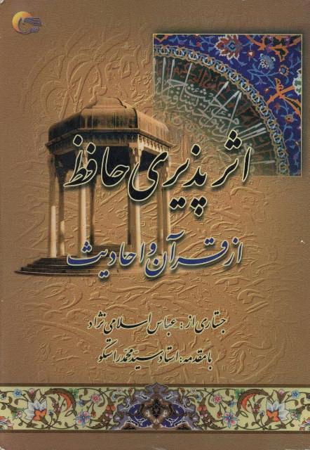 اثر پذیری حافظ از قرآن و احادیث