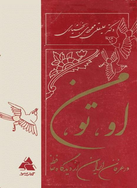 او، تو، من، در عرفان ایران از دیدگاه حافظ