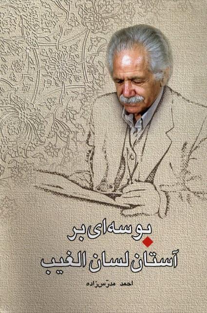 بوسهای بر آستان لسان الغیب (تضمین اشعار دیوان حافظ)