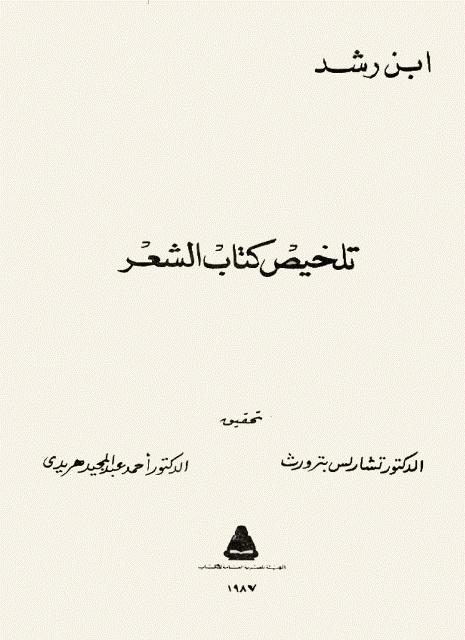 تلخیص کتاب الشعر