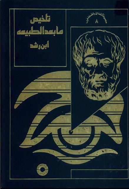 تلخیص کتاب ما بعد الطبیعة
