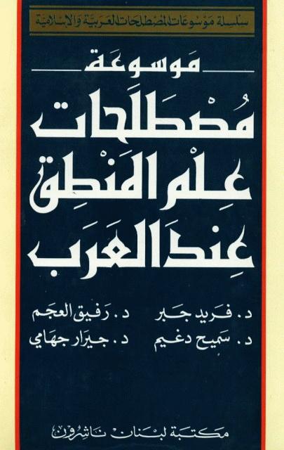 موسوعة مصطلحات علم المنطق عند العرب