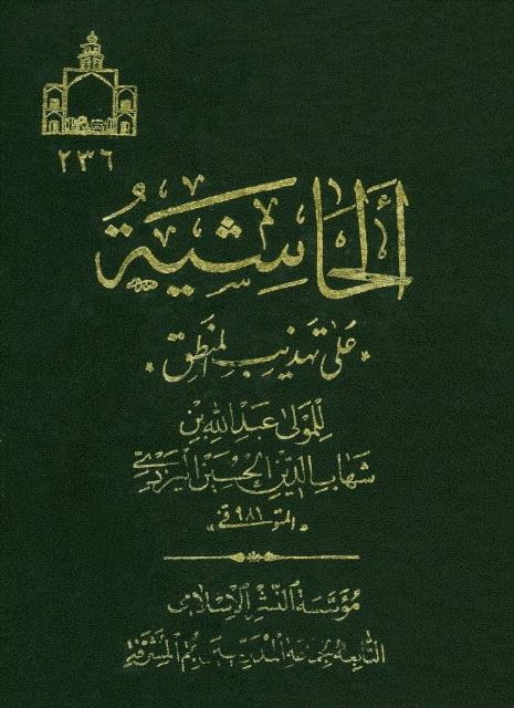 الحاشیة علی تهذیب المنطق للتفتازانی