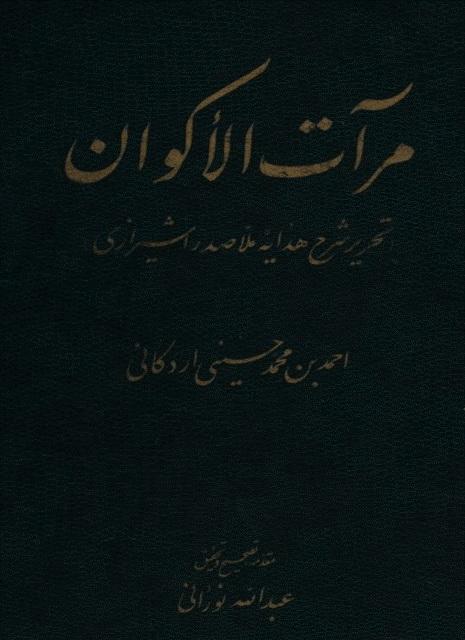 مرآت الاکوان(تحریر شرح هدایه ملا صدرا شیرازی)