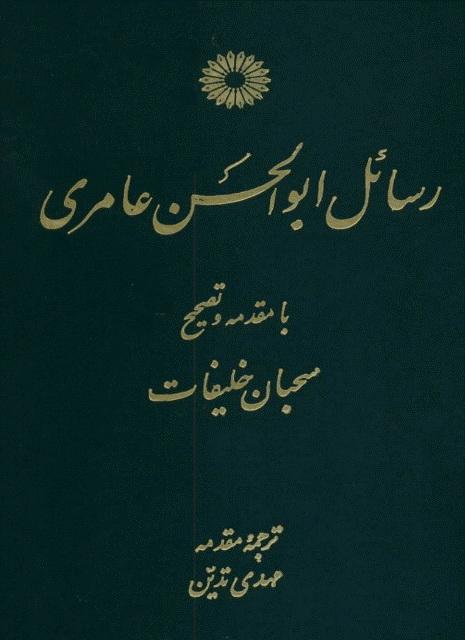 رسایل ابو الحسن عامری