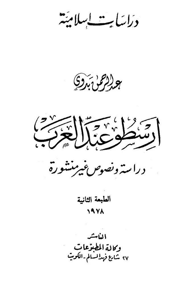 أرسطو عند العرب