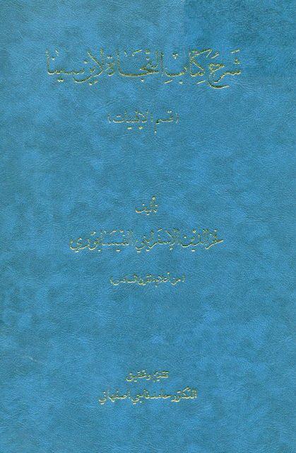 شرح کتاب النجاة لابن سینا (قسم الالهیات)