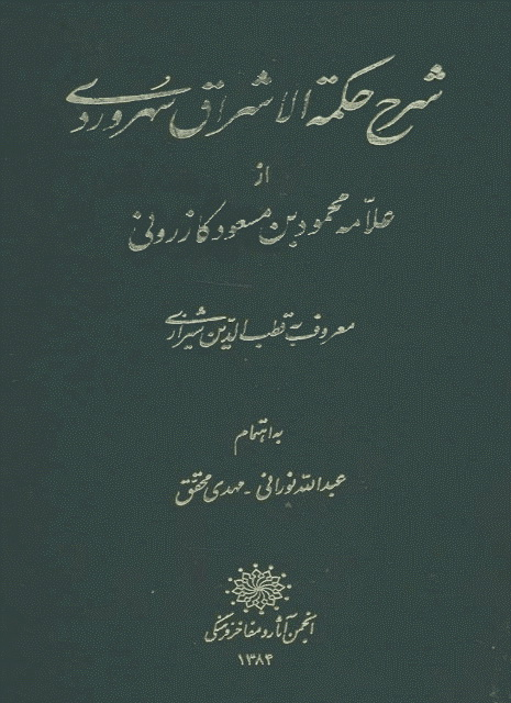 شرح حکمه الاشراق (قطب الدین الشیرازی)