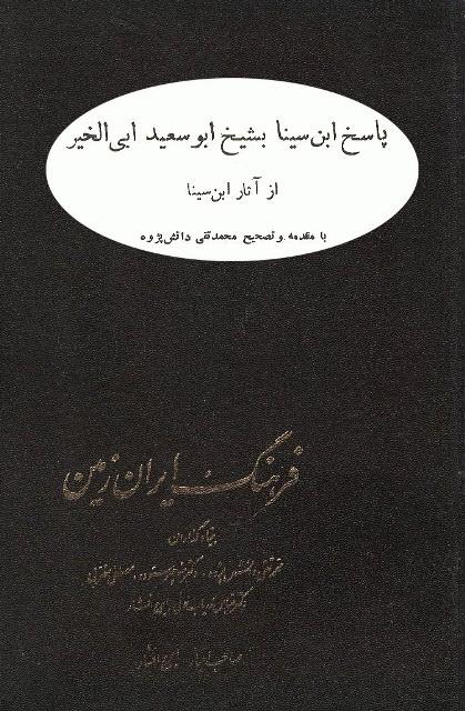 مکاتبه ابن سینا و ابو سعید ابو الخیر