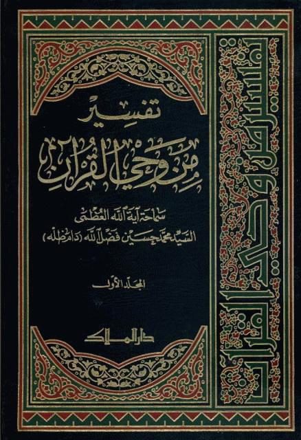 من وحی القرآن